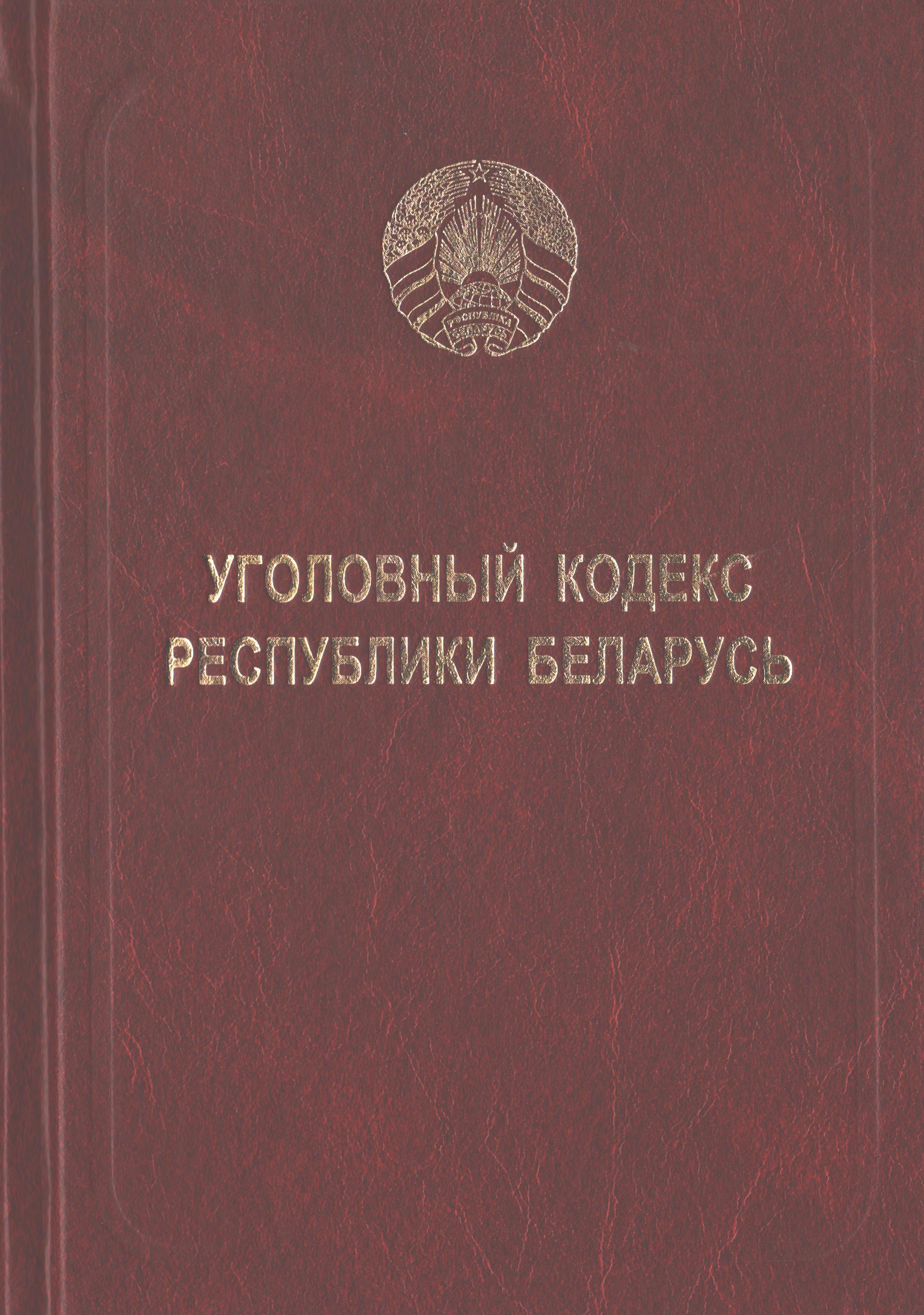 уголовный кодекс республики беларусь фото администрации города-надо вкладываться
