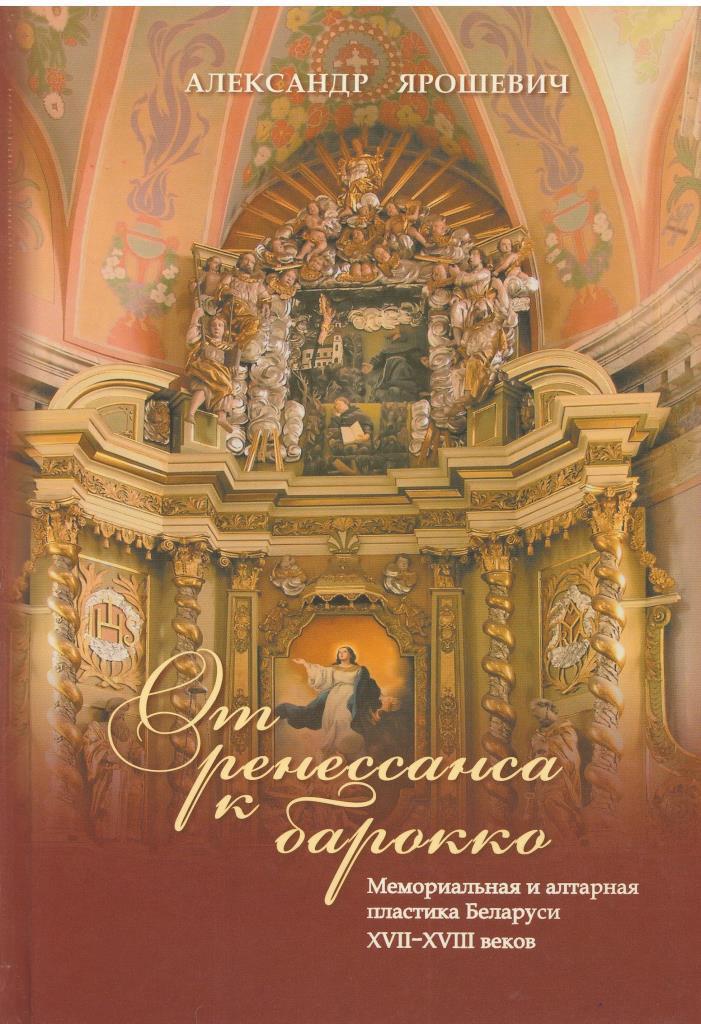 Картинки по запросу От ренессанса к барокко ярошевич
